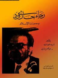 كتاب رجاء جارودي وحضارة الإسلام ل أمينة الصادى - د. عبد العزيز شرف | تحميل كتب pdf