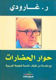 كتاب حوار الحضارات ل روجيه جارودي | تحميل كتب pdf