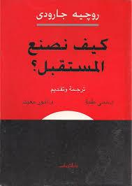 كتاب كيف نصنع المستقبل ل روجيه جارودي   تحميل كتب pdf