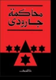 كتاب محاكمة جارودى ل روجيه جارودي   تحميل كتب pdf