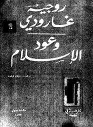 كتاب وعود الإسلام روجيه جارودي ل روجيه جارودي | تحميل كتب pdf