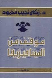 كتاب موقف من الميتافيزيقا ل زكي نجيب محمود | تحميل كتب pdf