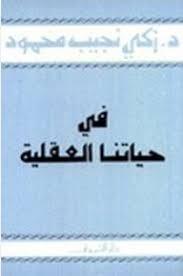كتاب فى حياتنا العقلية ل زكي نجيب محمود | تحميل كتب pdf