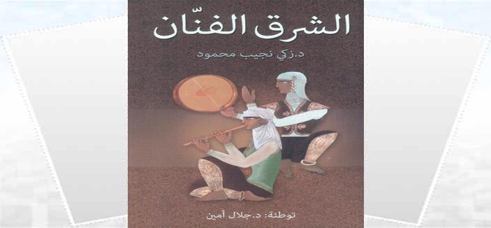 كتاب الشرق الفنان ل زكي نجيب محمود | تحميل كتب pdf