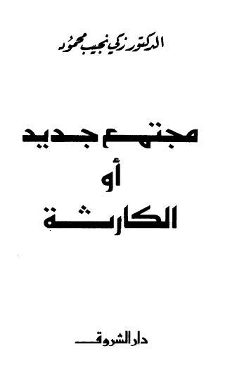 كتاب مجتمع جديد أو الكارثة ل زكي نجيب محمود | تحميل كتب pdf