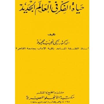 كتاب حياة الفكر فى العالم الجديد ل زكي نجيب محمود | تحميل كتب pdf
