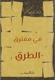 كتاب في مفترق الطرق ل زكي نجيب محمود | تحميل كتب pdf