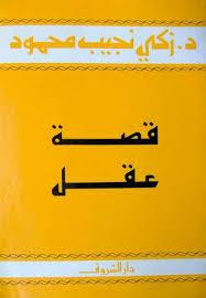 كتاب قصة عقل ل زكي نجيب محمود   تحميل كتب pdf