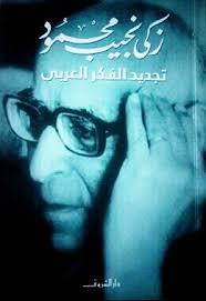 كتاب تجديد الفكر العربى ل زكي نجيب محمود   تحميل كتب pdf