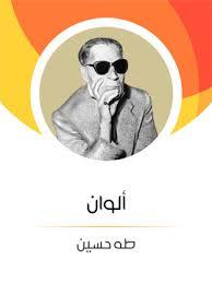 كتاب ألوان ل طه حسين   تحميل كتب pdf