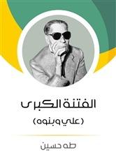 كتاب الفتنة الكبرى علي وبنوه ل طه حسين   تحميل كتب pdf