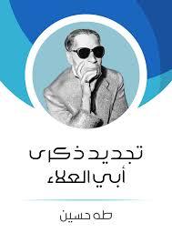 كتاب تجديد ذكرى أبي العلاء ل طه حسين   تحميل كتب pdf