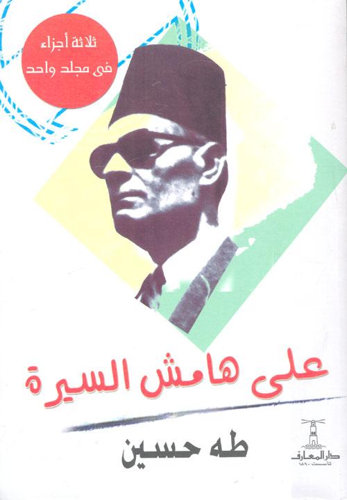 كتاب على هامش السيرة -الجزء الأول ل طه حسين   تحميل كتب pdf