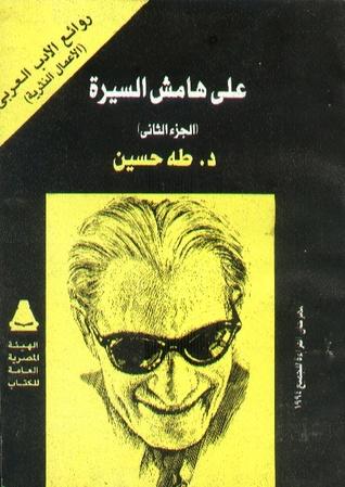 كتاب على هامش السيرة الجزء الثانى ل طه حسين | تحميل كتب pdf