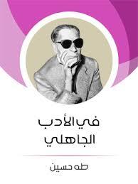 كتاب في الادب الجاهلي ل طه حسين | تحميل كتب pdf