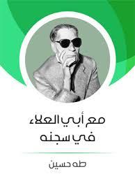 كتاب مع أبي العلاء في سجنه ل طه حسين   تحميل كتب pdf