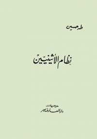 كتاب نظام الأثينيين ل طه حسين | تحميل كتب pdf