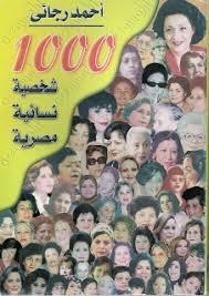 تحميل كتاب 1000 شخصية نسائية مصرية pdf ل أحمد رجائي مجاناً | مكتبة كتب pdf