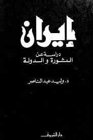 تحميل كتاب إيران - دراسة عن الثورة و الدولة pdf ل د. وليد عبد الناصر مجاناً | مكتبة كتب pdf