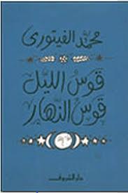 تحميل كتاب قوس الليل - قوس النهار pdf ل محمد الفيتوري مجاناً | مكتبة كتب pdf