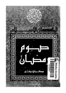 تحميل كتاب صوم رمضان pdf ل عبد الرزاق نوفل مجاناً | مكتبة كتب pdf