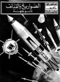 تحميل كتاب الصواريخ والقذائف الموجهة pdf ل كلايتون وايت مجاناً | مكتبة كتب pdf