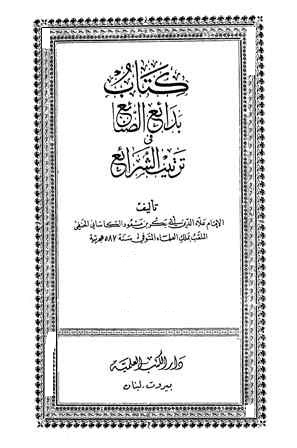 تحميل كتاب كتاب بدائع الصنائع في ترتيب الشرائع الجزء الرابع pdf ل علاء الدين أبي بكر بن مسعود الكاساني مجاناً | مكتبة كتب pdf