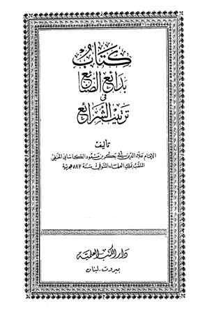 تحميل كتاب كتاب بدائع الصنائع في ترتيب الشرائع الجزء الخامس pdf ل علاء الدين أبي بكر بن مسعود الكاساني مجاناً | مكتبة كتب pdf