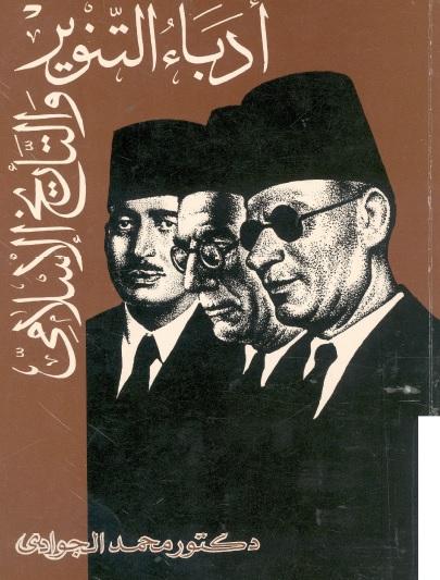 تحميل كتاب أدباء التنوير والتاريخ الإسلامى pdf ل د. محمد الجوادى مجاناً | مكتبة كتب pdf