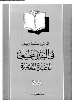 تحميل كتاب في النقد التحليلي للقصيدة المعاصرة pdf ل د أحمد درويش مجاناً | مكتبة كتب pdf