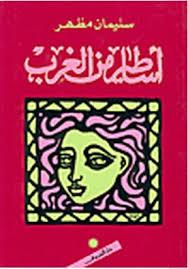 تحميل كتاب أساطير من الغرب pdf ل سليمان مظهر مجاناً | مكتبة كتب pdf