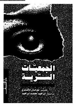 تحميل كتاب الجمعيات السرية pdf ل نورمان ماكنزي مجاناً | مكتبة كتب pdf