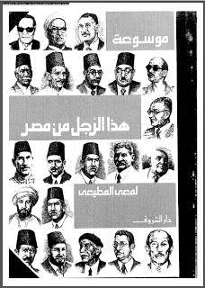تحميل كتاب موسوعة هذا الرجل من مصر pdf ل لمعى المطيعى مجاناً | مكتبة كتب pdf