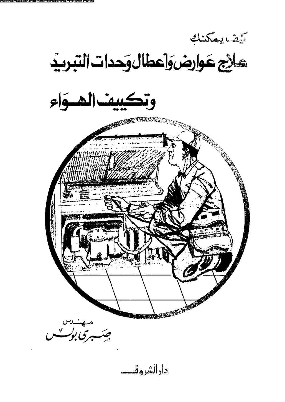 تحميل كتاب كيف يمكنك علاج عوارض و أعطال وحدات التبريد و تكييف الهواء pdf ل م.صبرى بولس مجاناً | مكتبة كتب pdf