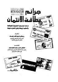 تحميل كتاب جرائم بطاقة الإنتمان pdf ل رياض فتح الله بصله مجاناً | مكتبة كتب pdf