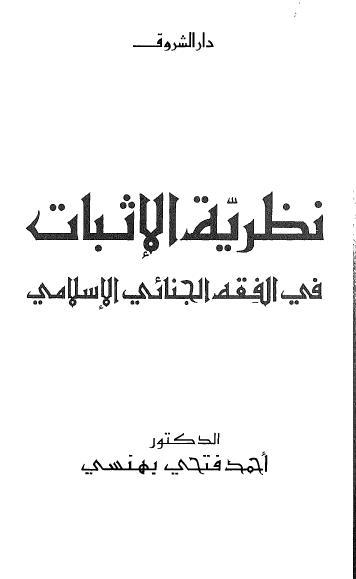 تحميل كتاب نظرية الإثبات في الفقه الجنائي الإسلامي pdf ل د أحمد فتحي بهنسي مجاناً | مكتبة كتب pdf
