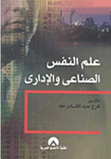 تحميل كتاب علم النفس الصناعى و التنظيمى pdf ل فرج عبد القادر طه مجاناً   مكتبة كتب pdf