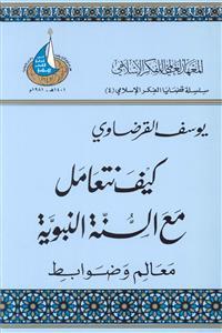 تحميل كتاب كيف نتعامل مع السنة النبوية: معالم و ضوابط pdf ل يوسف القرضاوى مجاناً | مكتبة كتب pdf