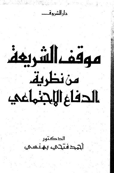 تحميل كتاب موقف الشريعة الإسلامية من نظرية الدفاع الإجتماعى pdf ل د. أحمد فتحى بهنسى مجاناً   مكتبة كتب pdf