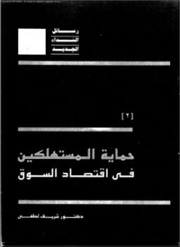 تحميل كتاب حماية المستهلكين في اقتصاد السوق pdf ل د شريف لطفي مجاناً | مكتبة كتب pdf