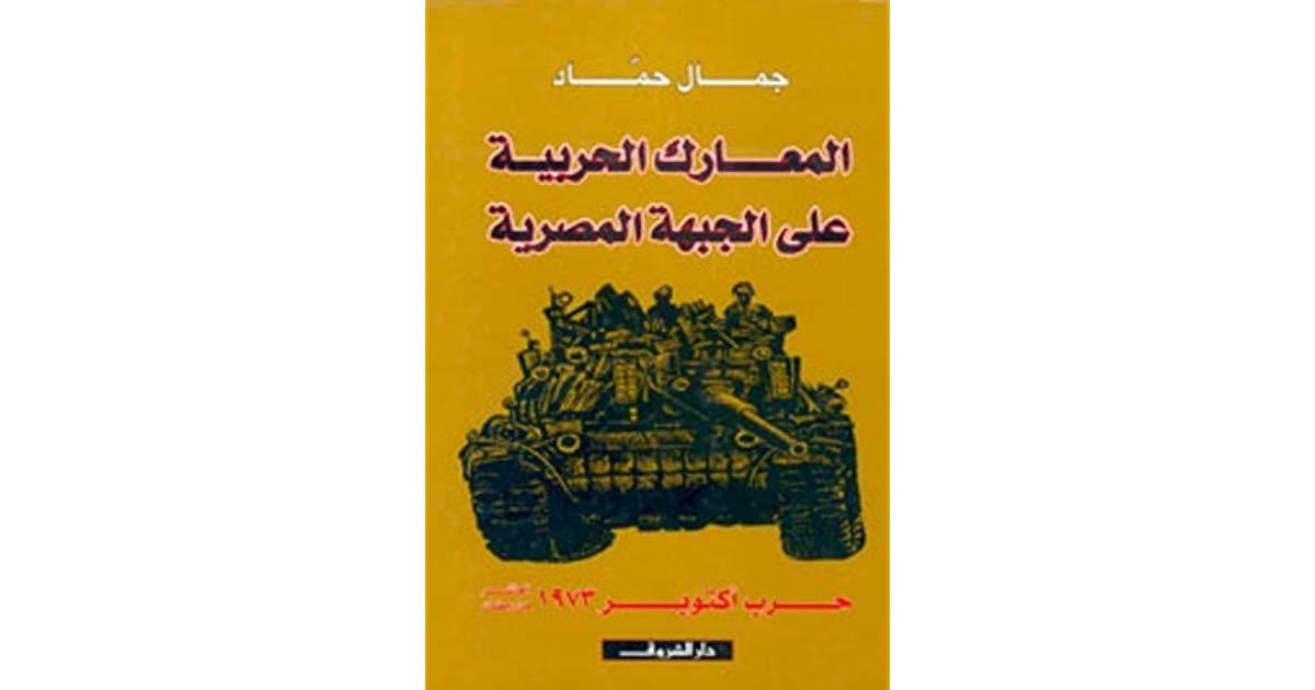 تحميل كتاب المعارك الحربية pdf ل جمال حماد مجاناً   مكتبة كتب pdf