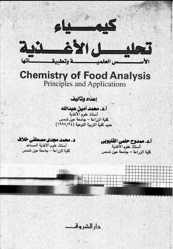 تحميل كتاب الاسس العلمية للعلاقات العامة pdf