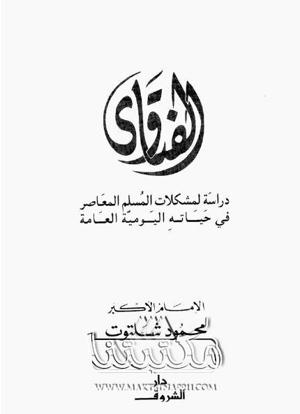 تحميل كتاب الفتاوى pdf ل محمود شلتوت مجاناً | مكتبة كتب pdf