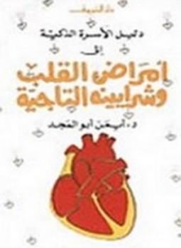 تحميل كتاب أمراض القلب و الشرايين pdf ل د. أيمن أبو المجد مجاناً | مكتبة كتب pdf