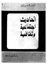 تحميل كتاب أحاديث إجتماعية و ثقافية pdf ل د. إبراهيم مدكور مجاناً | مكتبة كتب pdf