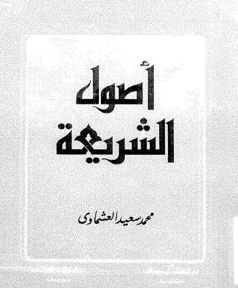 تحميل كتاب أصول الشريعة pdf ل محمد سعيد العشماوي مجاناً | مكتبة كتب pdf