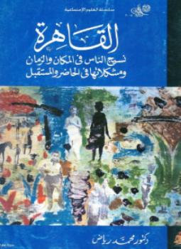 تحميل كتاب القاهرة pdf ل د. محمد رياض مجاناً | مكتبة كتب pdf