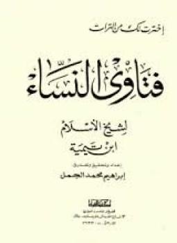 تحميل كتاب فتاوى النساء pdf ل ابن تيمية مجاناً | مكتبة كتب pdf