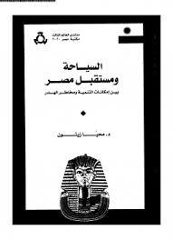 تحميل كتاب السياحة و مستقبل مصر pdf ل د. محيا زيتون مجاناً | مكتبة كتب pdf