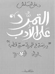 تحميل كتاب التمرد على الأدب pdf ل د. علي شلش مجاناً | مكتبة كتب pdf